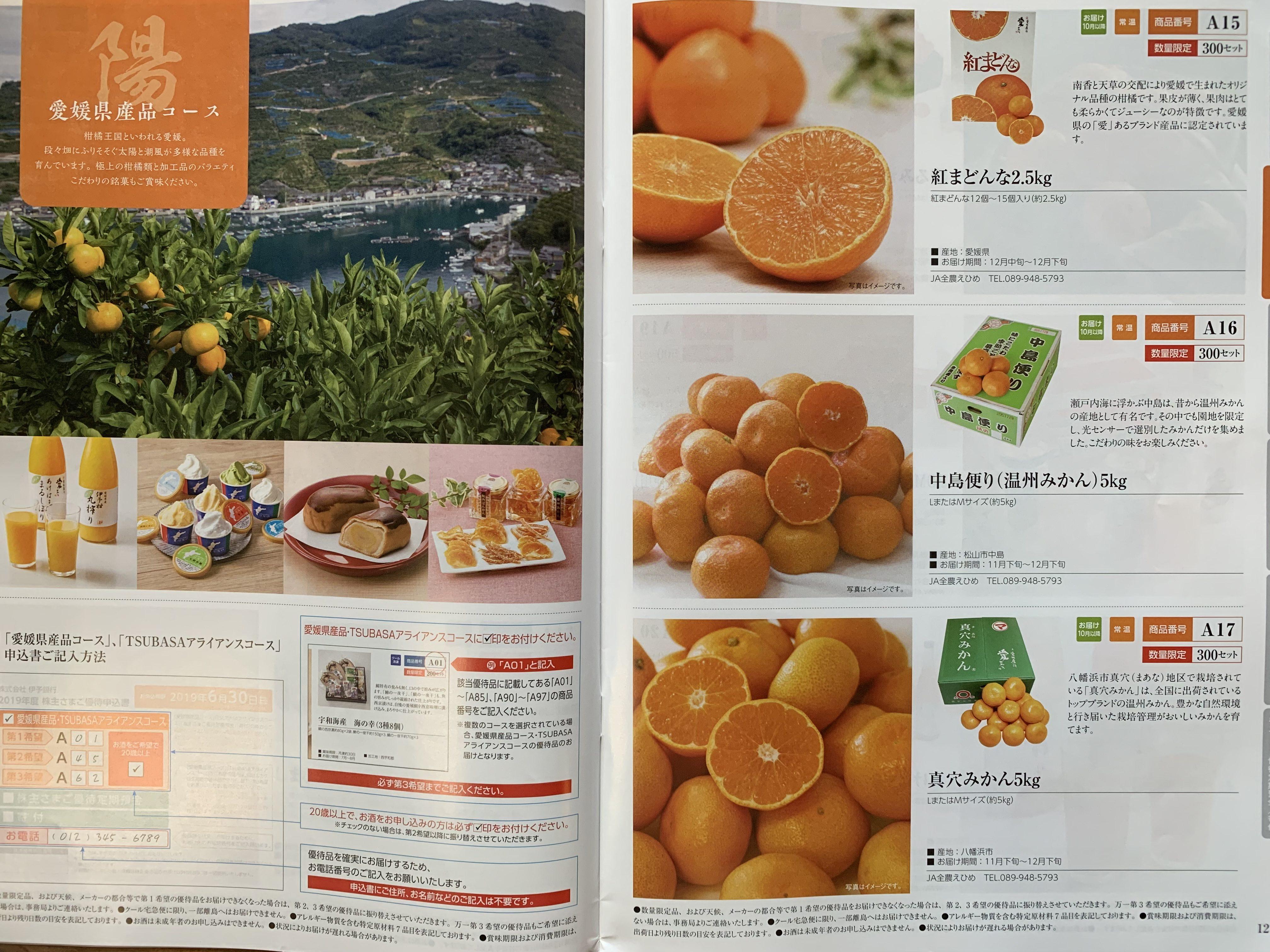 伊予銀行:1000株権利の優待カタログ