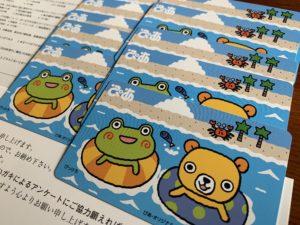 2019年3月期の株主優待『図書カート5000円分』