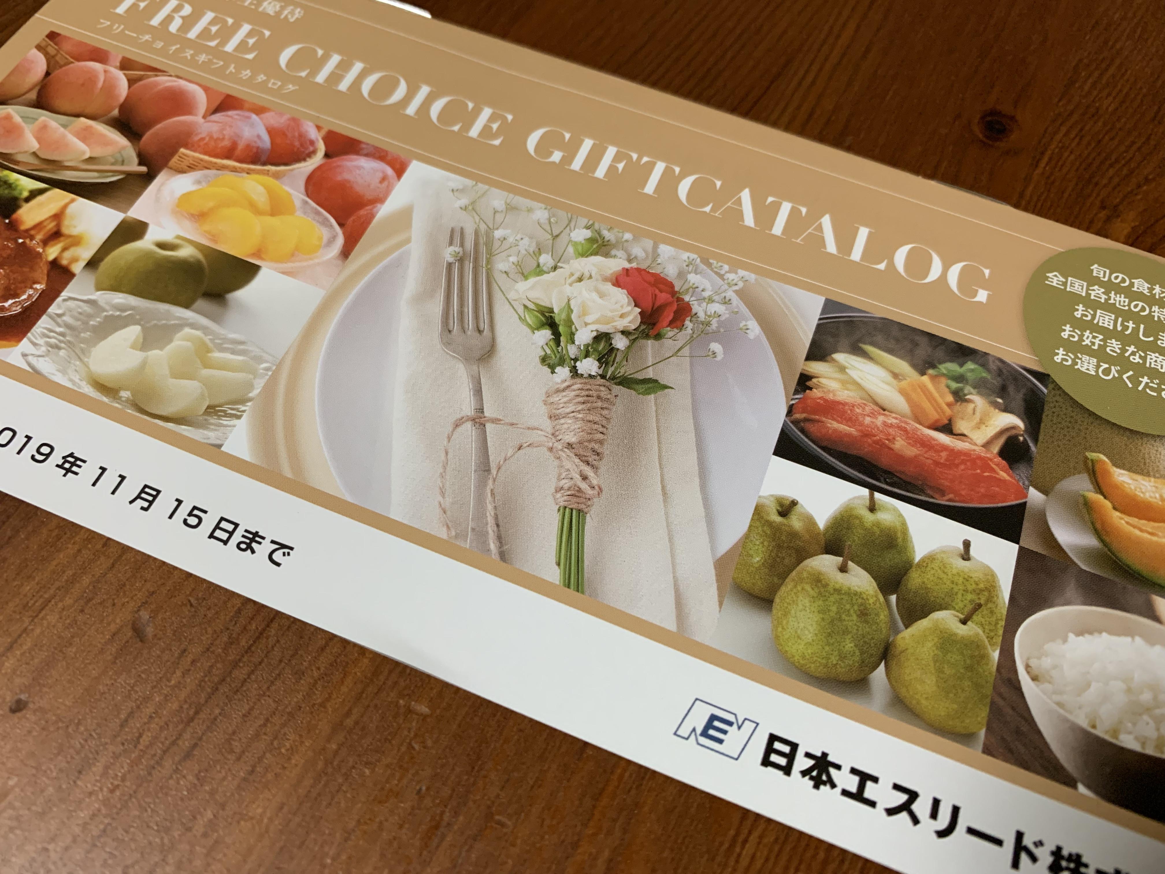 日本エスリードカタログギフト