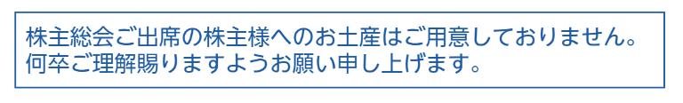 名鉄総会土産廃止
