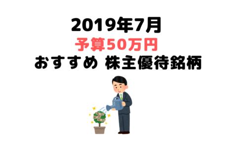 2019年7月50万円のおすすめ