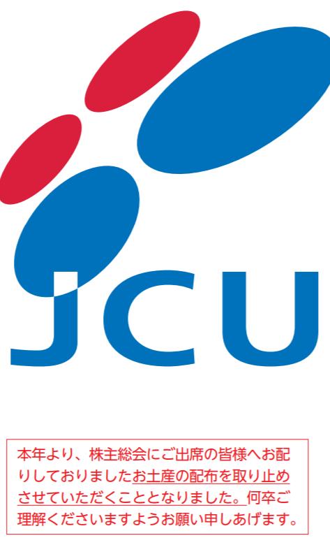 JCU2019年招集通知より