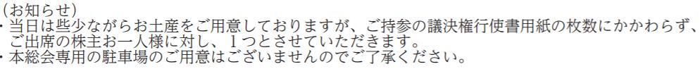 エフテック株主総会お土産