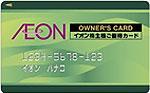株主ご優待カード