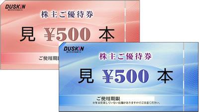 ダスキン株主ご優待券