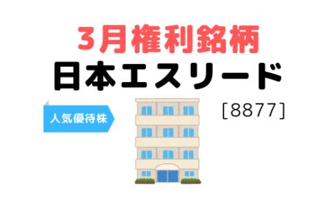 日本エスリード