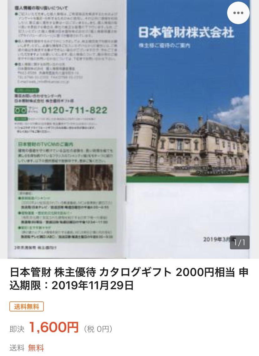 日本管財カタログギフト【ヤフオク】