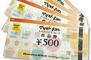 マツモトキヨシ商品券
