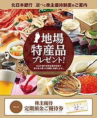 北日本銀行カタログ