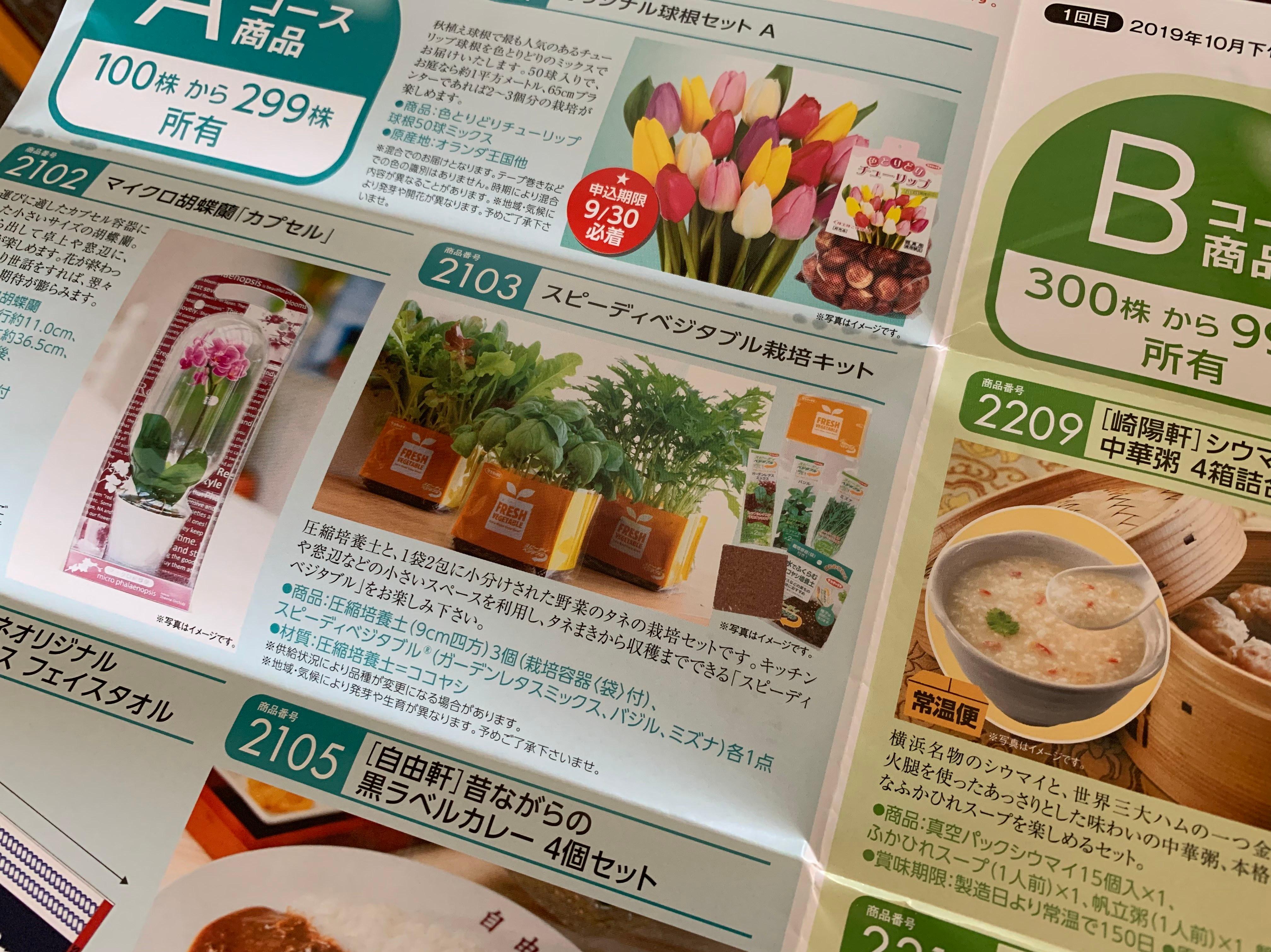 8月27日到着 サカタのタネ優待カタログ