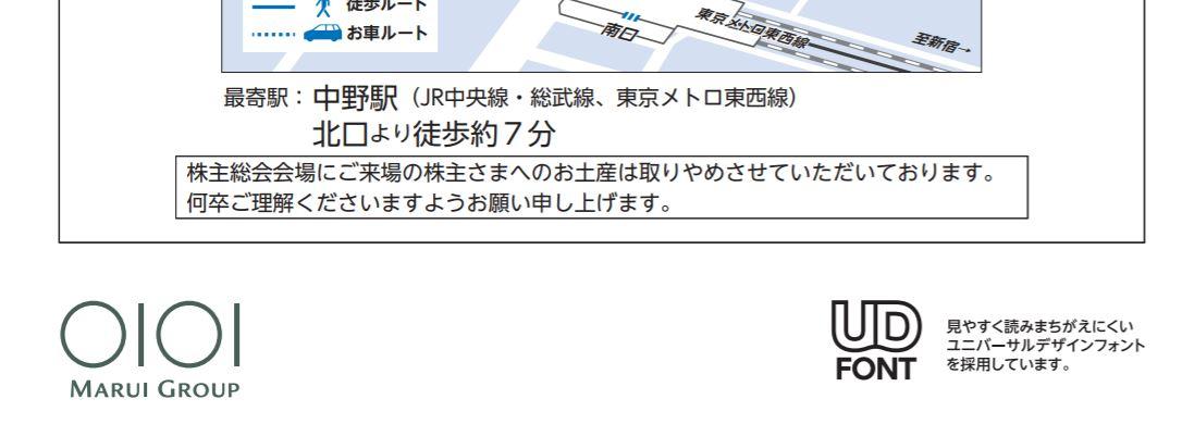 丸井グループ株主総会招集通知