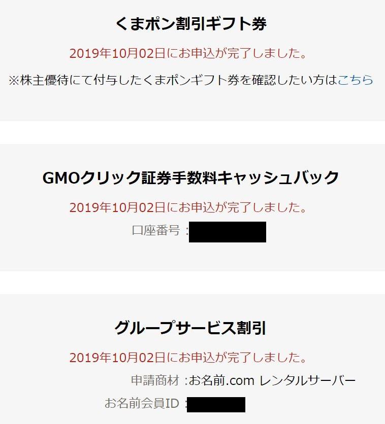 GMOの株主優待申込画面