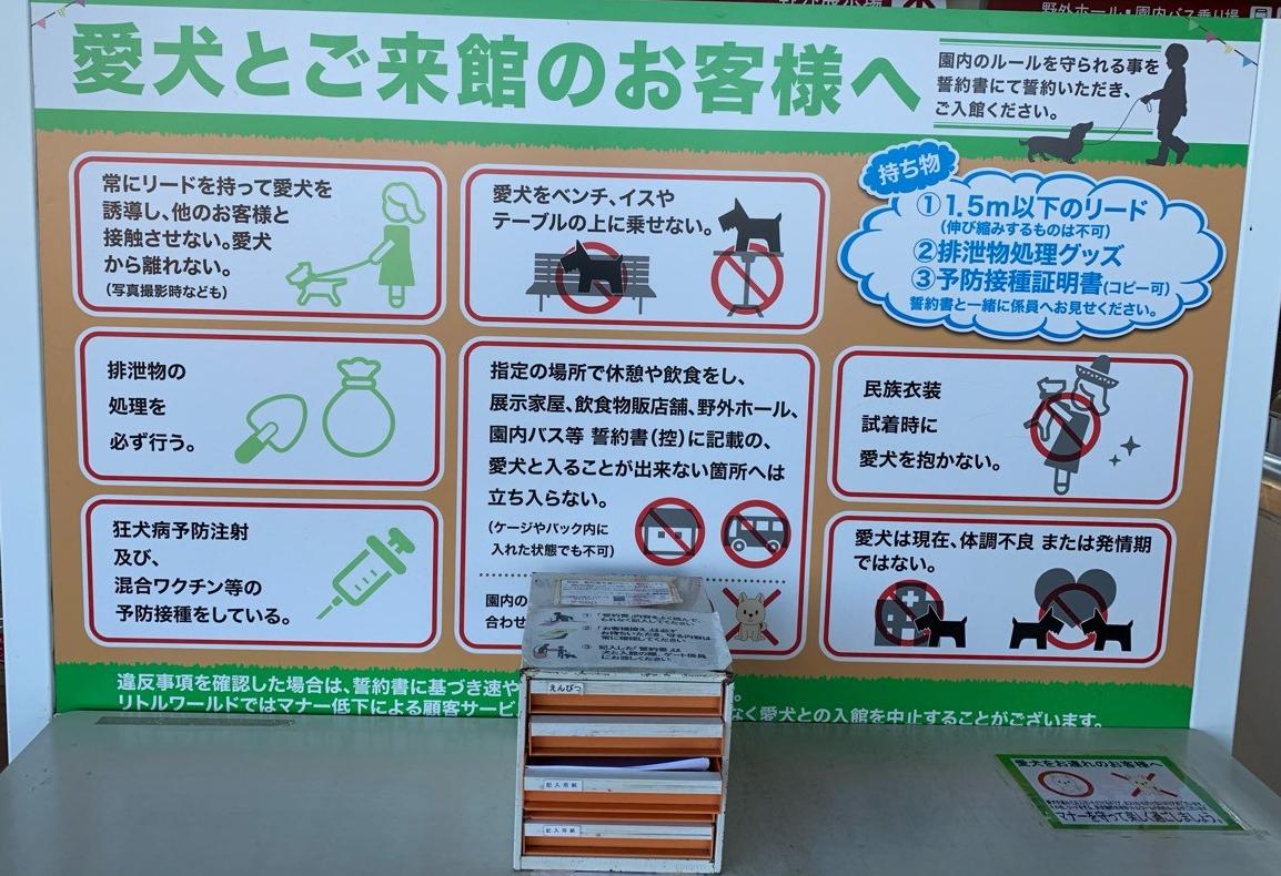 愛犬と楽しむためのルールが定められてます。