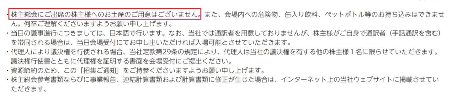 日本航空 株主総会招集通知 抜粋
