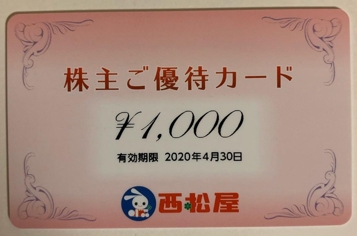 西松屋株主優待カード