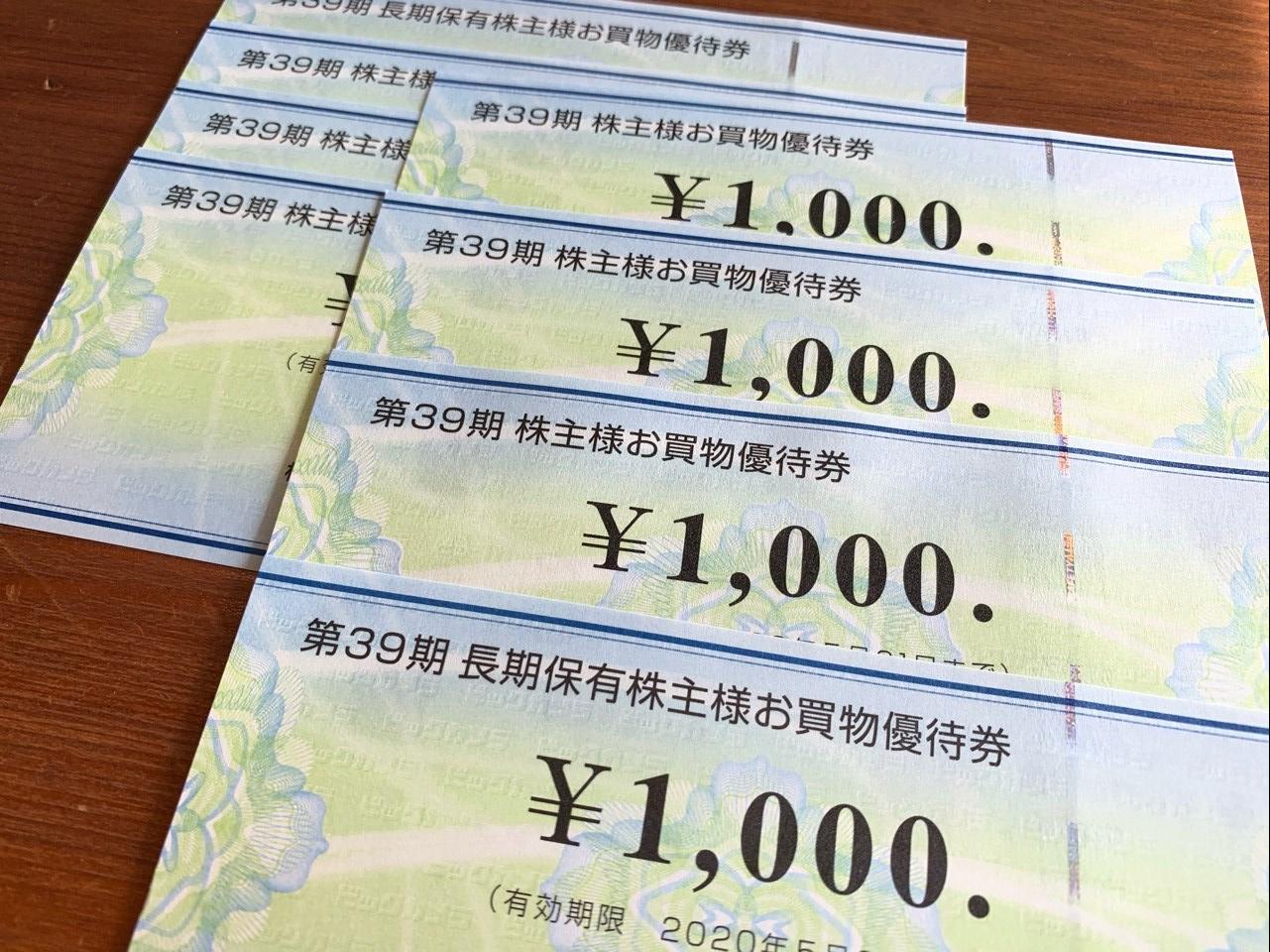 株主優待8,000円分