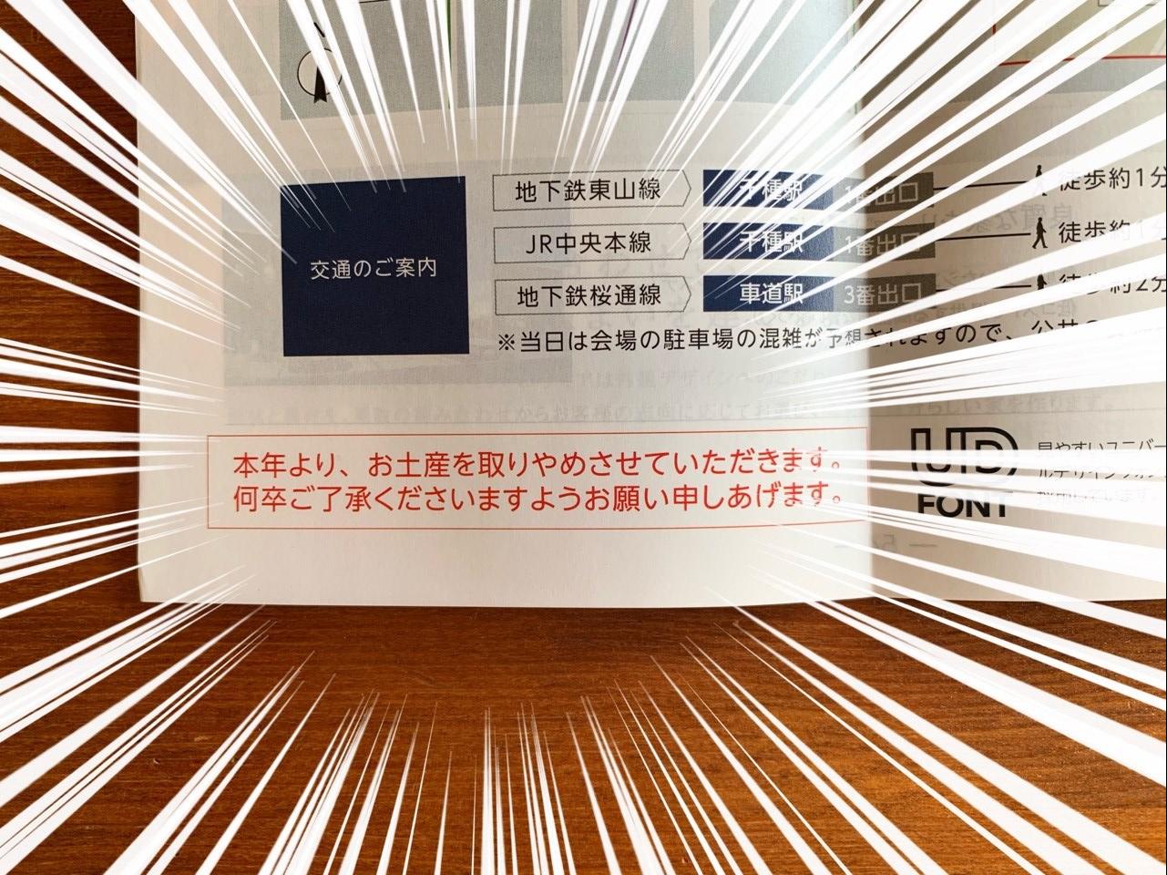 サンヨーハウジング名古屋の株主総会のお土産廃止宣言
