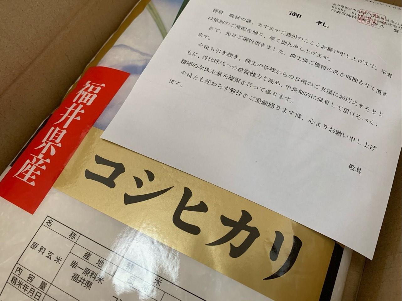 ゲンキー 株主優待の福井県コシヒカリ