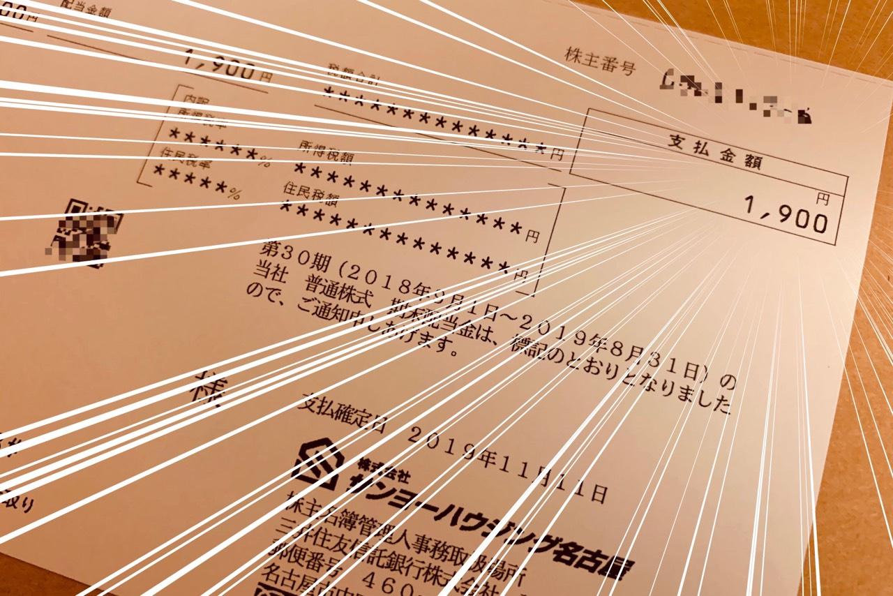 サンヨーハウジング名古屋からの期末配当金