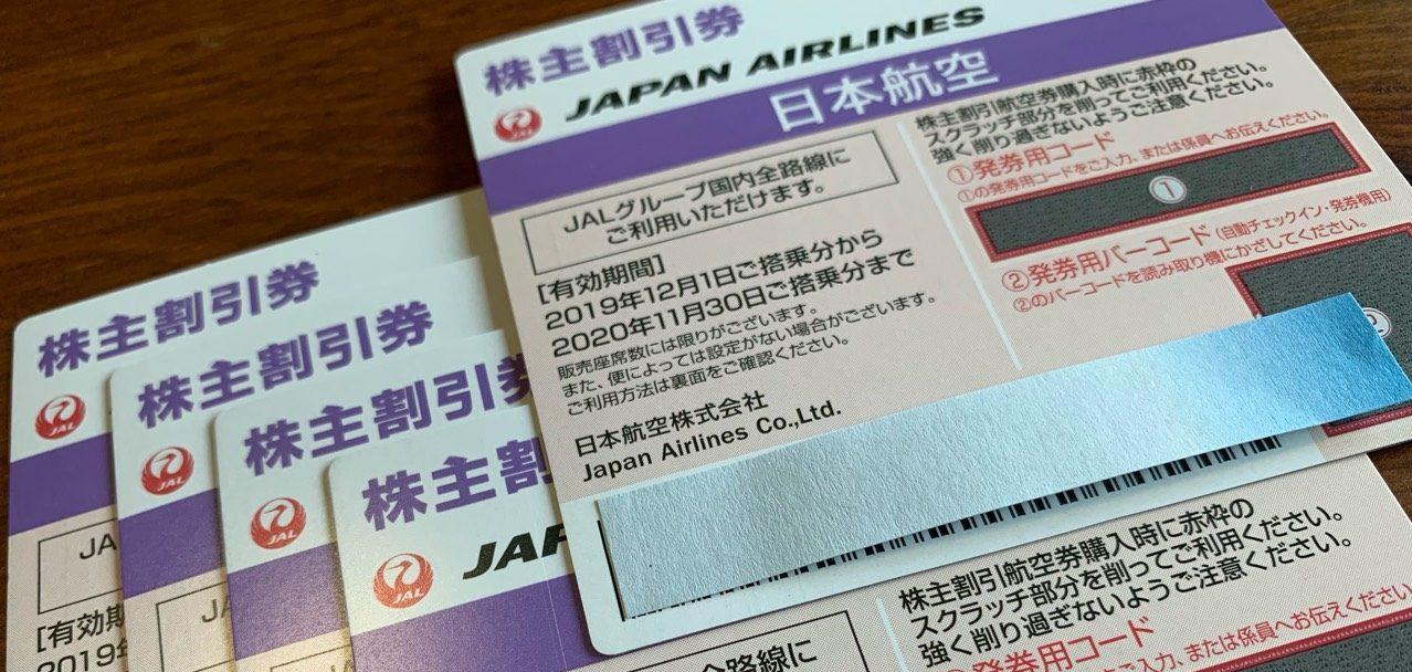 JAL株主優待券5枚