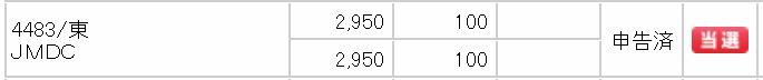 日興証券のJMDC抽選結果