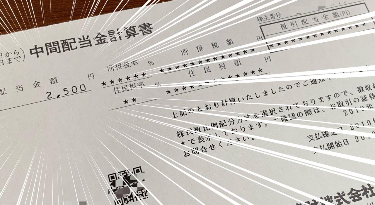 日本管財からの中間配当金計算書日本管財からの中間配当金計算書