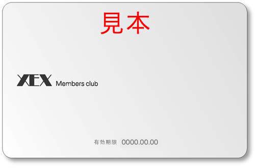 3年以上の長期保有株主の証「XEX MEMBERS CLUB」