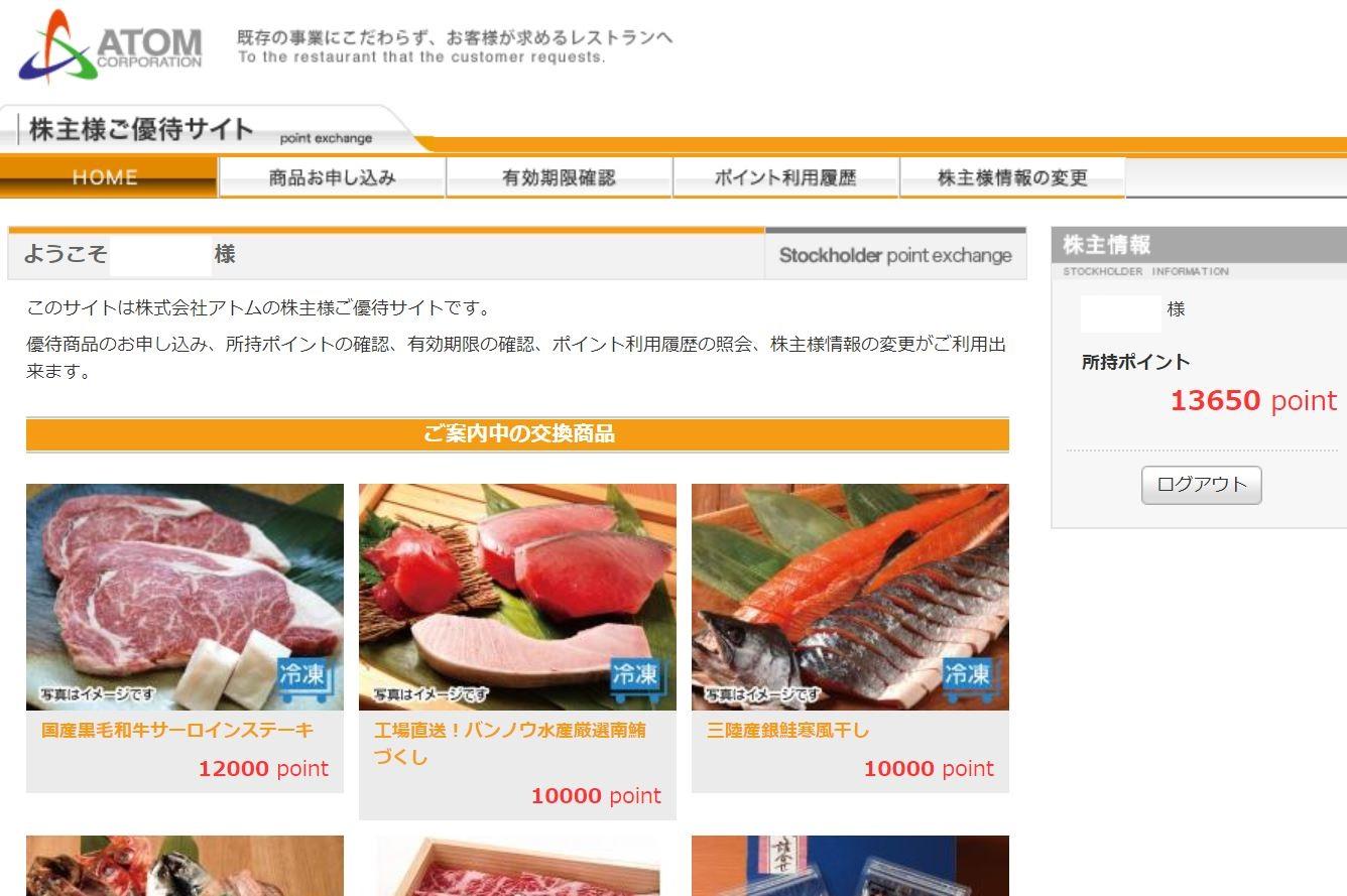 アトム株主専用サイト