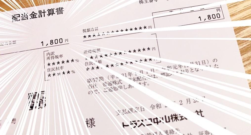 中山 株価 トラスコ
