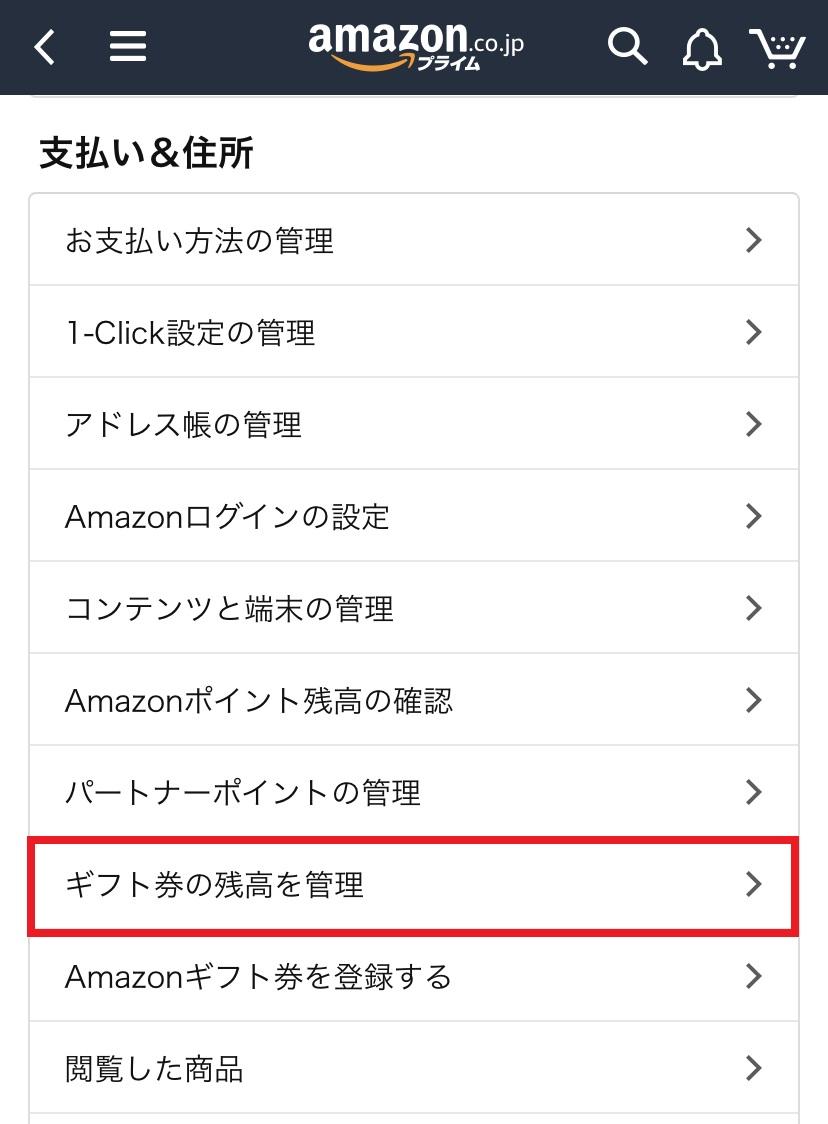 Amazonギフト券購入方法①