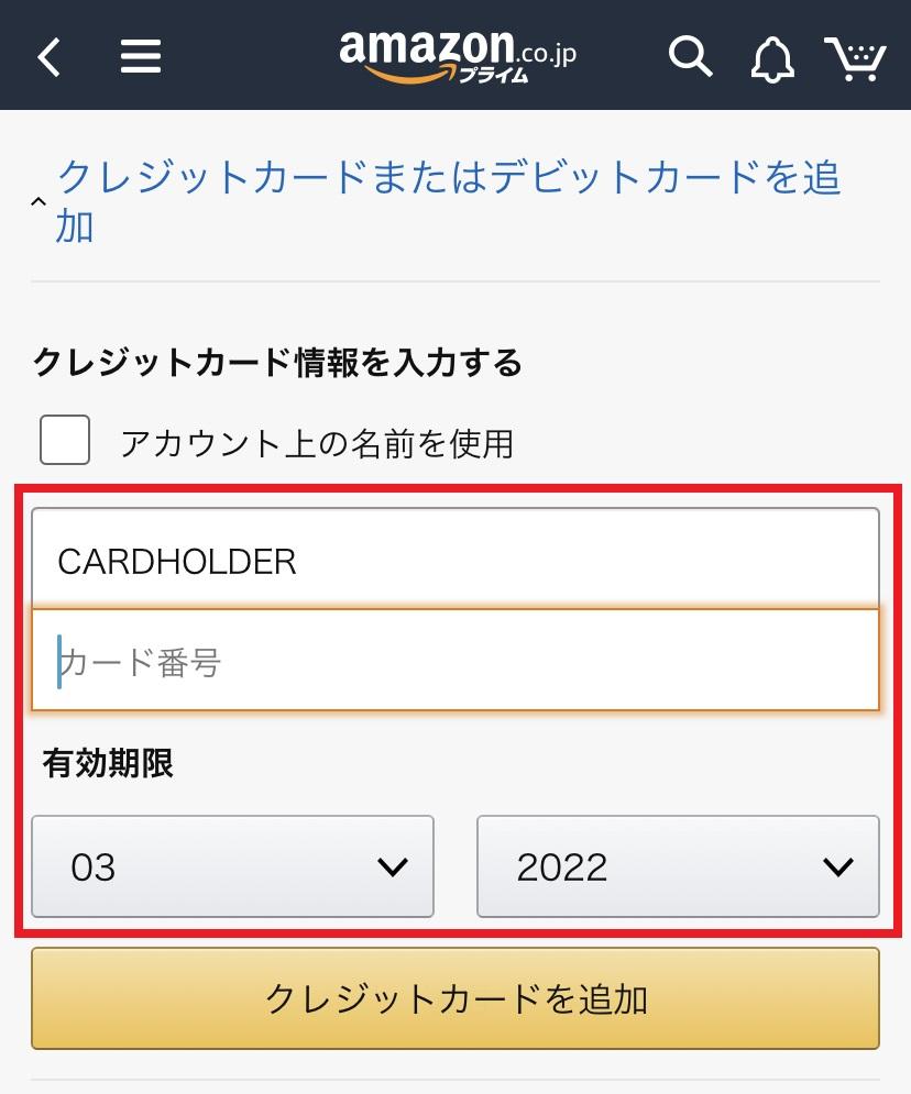 Amazonギフト券購入方法⑤