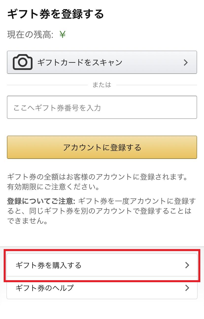 Amazonギフト券購入方法②