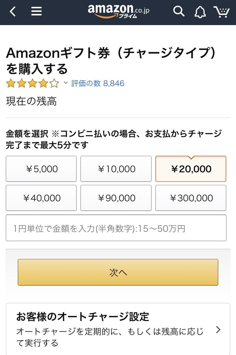 Amazonギフト券購入方法④