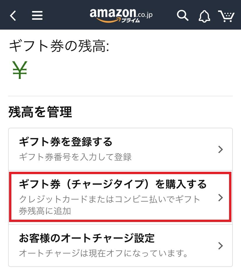 Amazonギフト券購入方法③