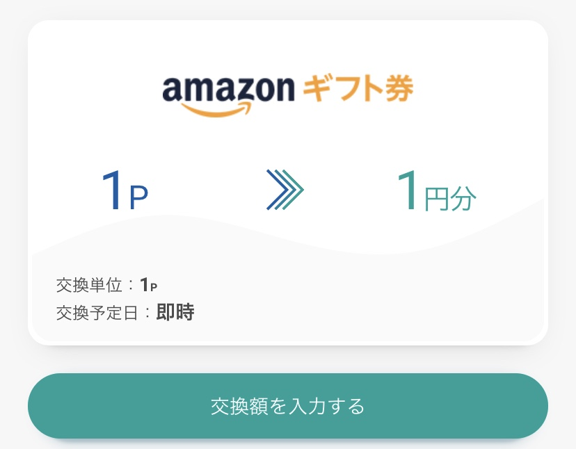 「Amazonギフト券」