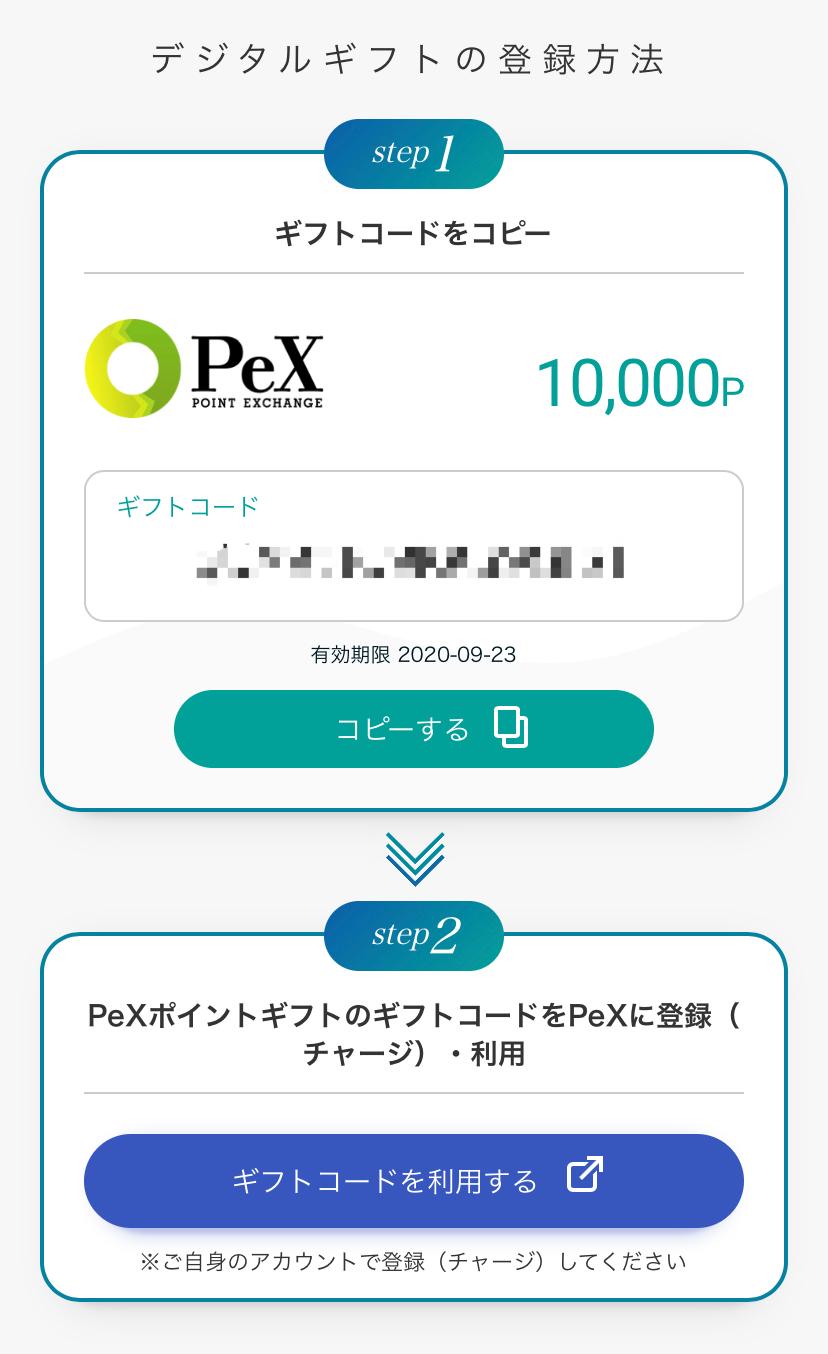 一番お得な『Pex』への交換を選択しました。