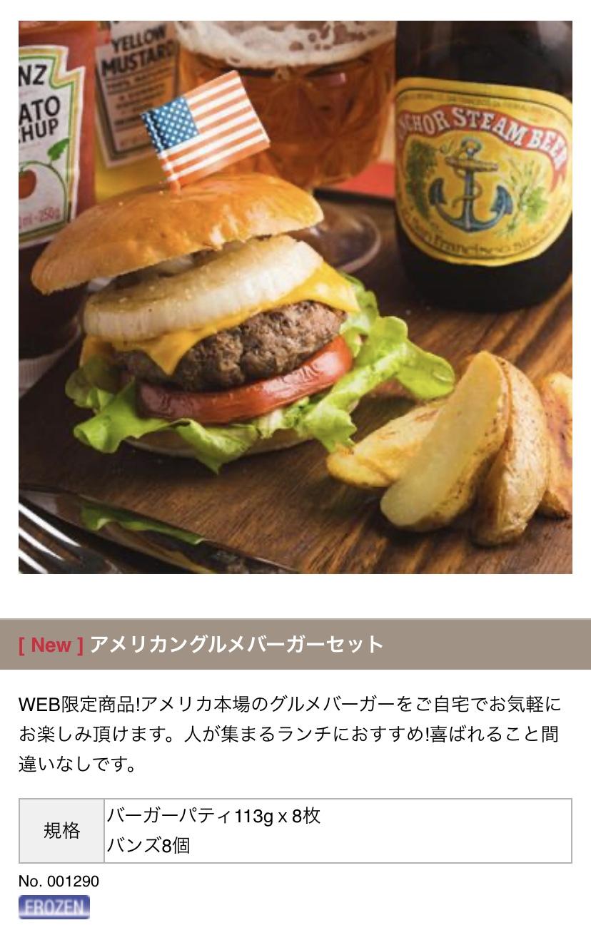 選択したハンバーガーセット
