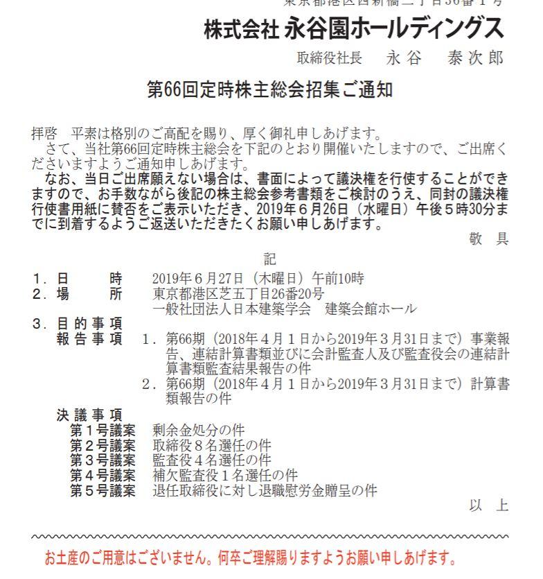 永谷園株主総会お土産廃止情報