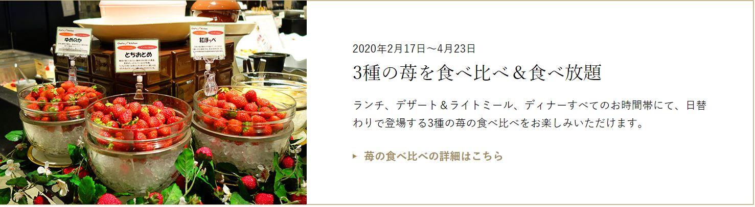 インターコンチネンタル 東京ベイの苺ブッフェ