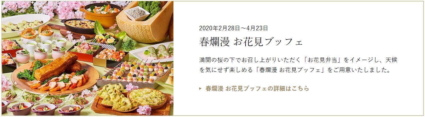 インターコンチネンタル 東京ベイのブッフェ