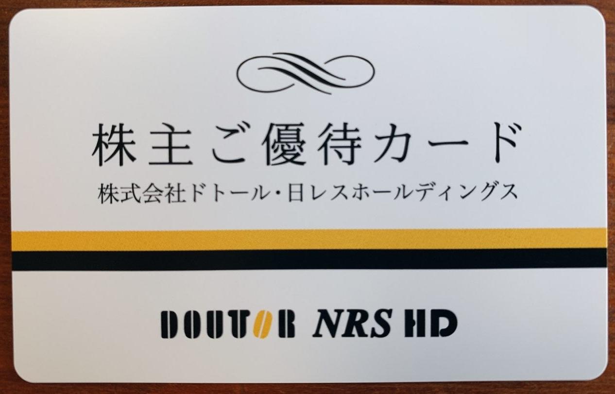 ドトール株主優待カード