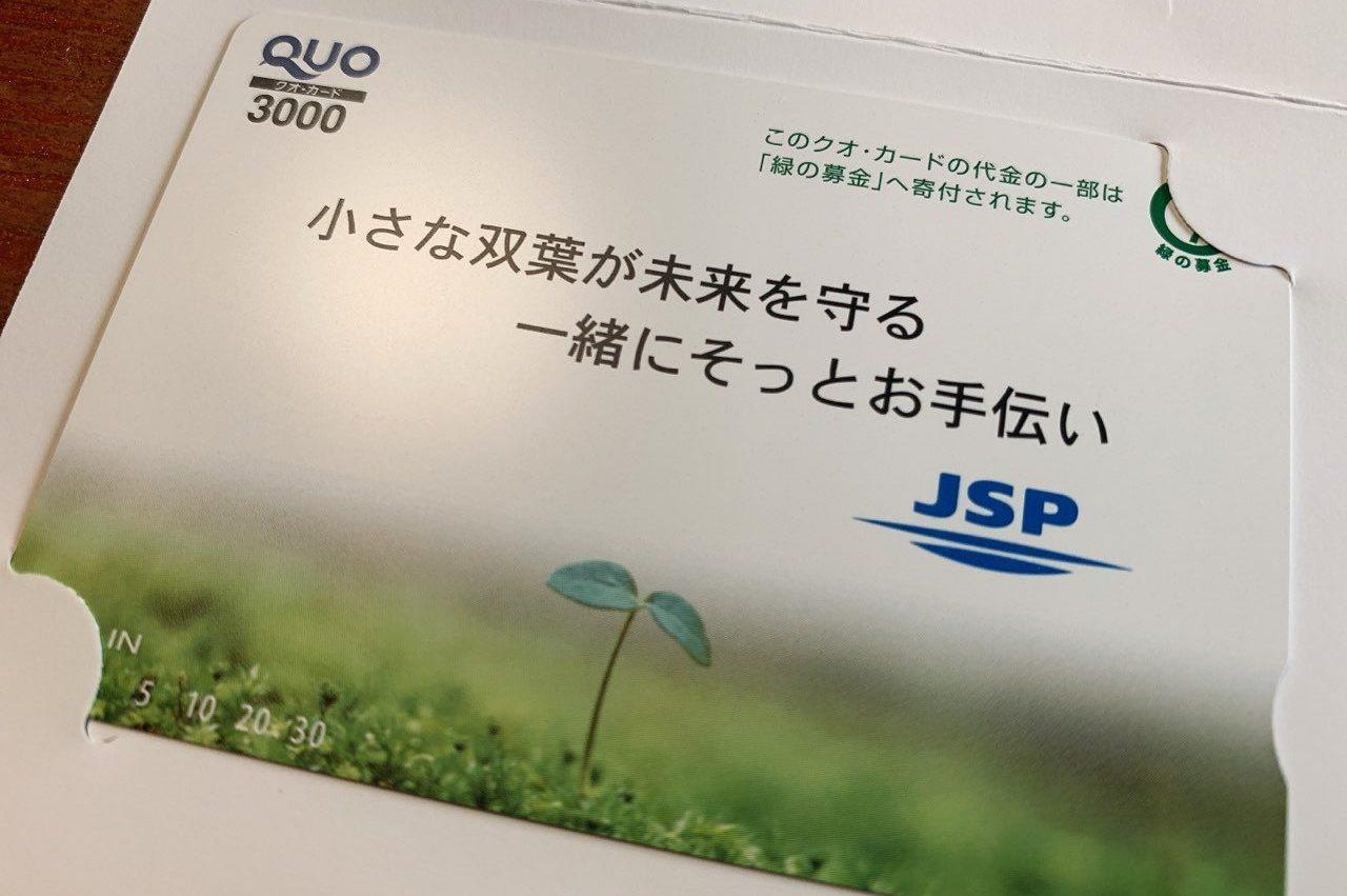 JSP (7942)の株主優待