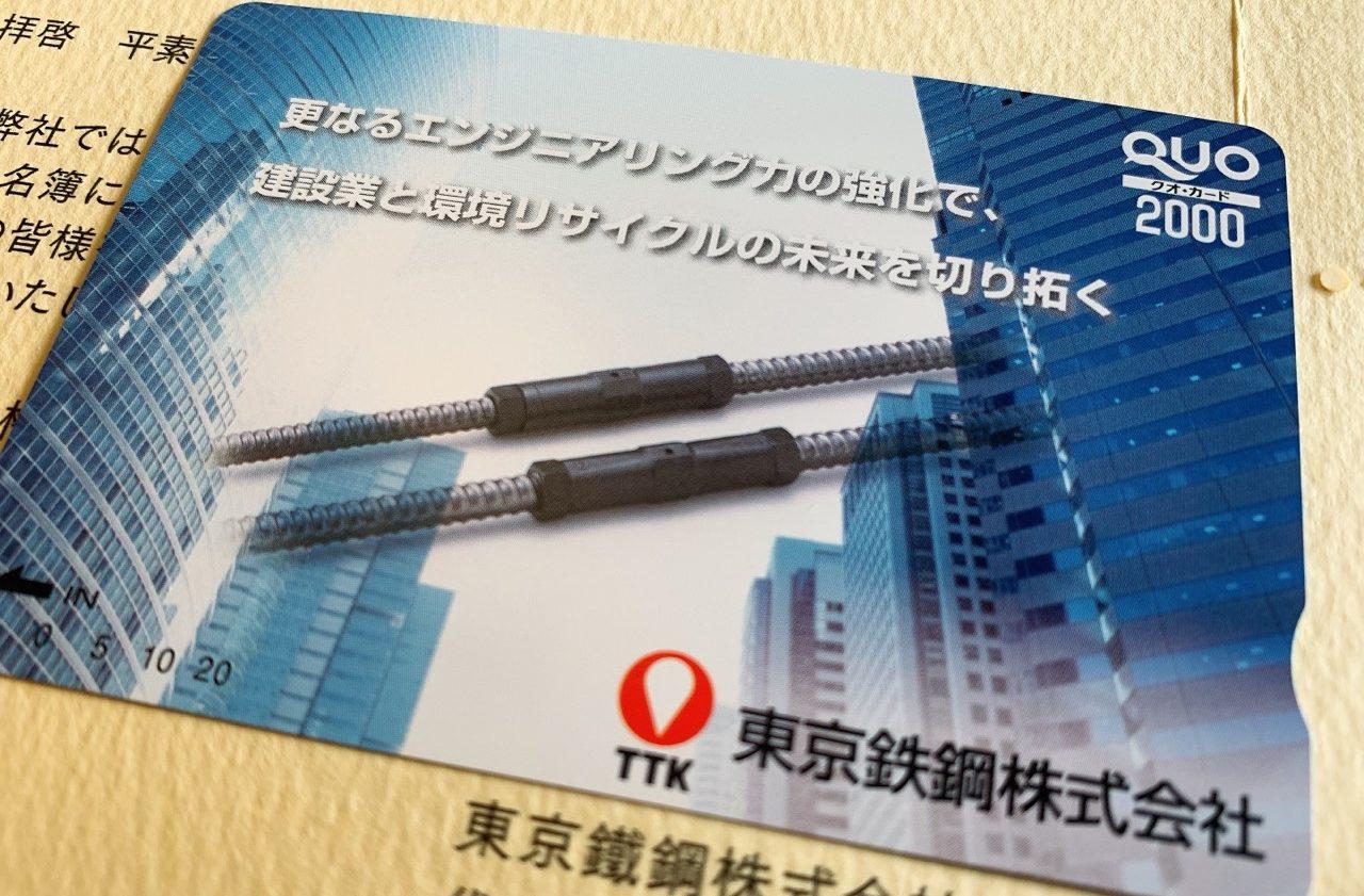 東京鐵鋼(5445)の株主優待(2020年3月期末)