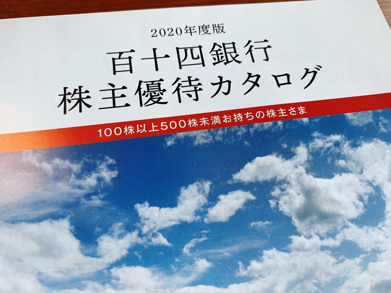 百五銀行の株主優待カタログ