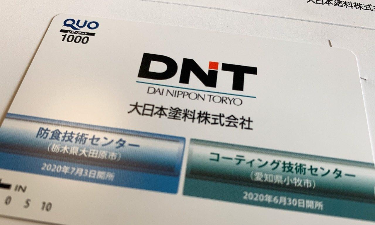 大日本塗料(4611)の株主優待(100株)