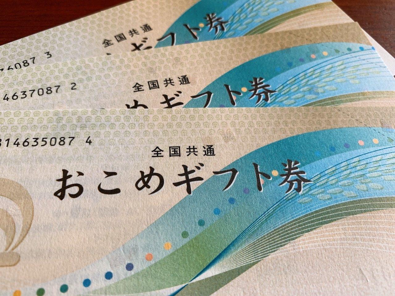 高千穂交易(2676)からの株主優待(2020年3月期)