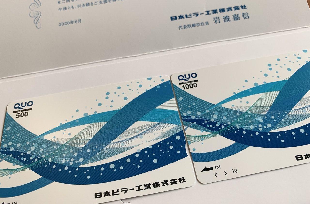 日本ピラー工業(6490)の株主優待