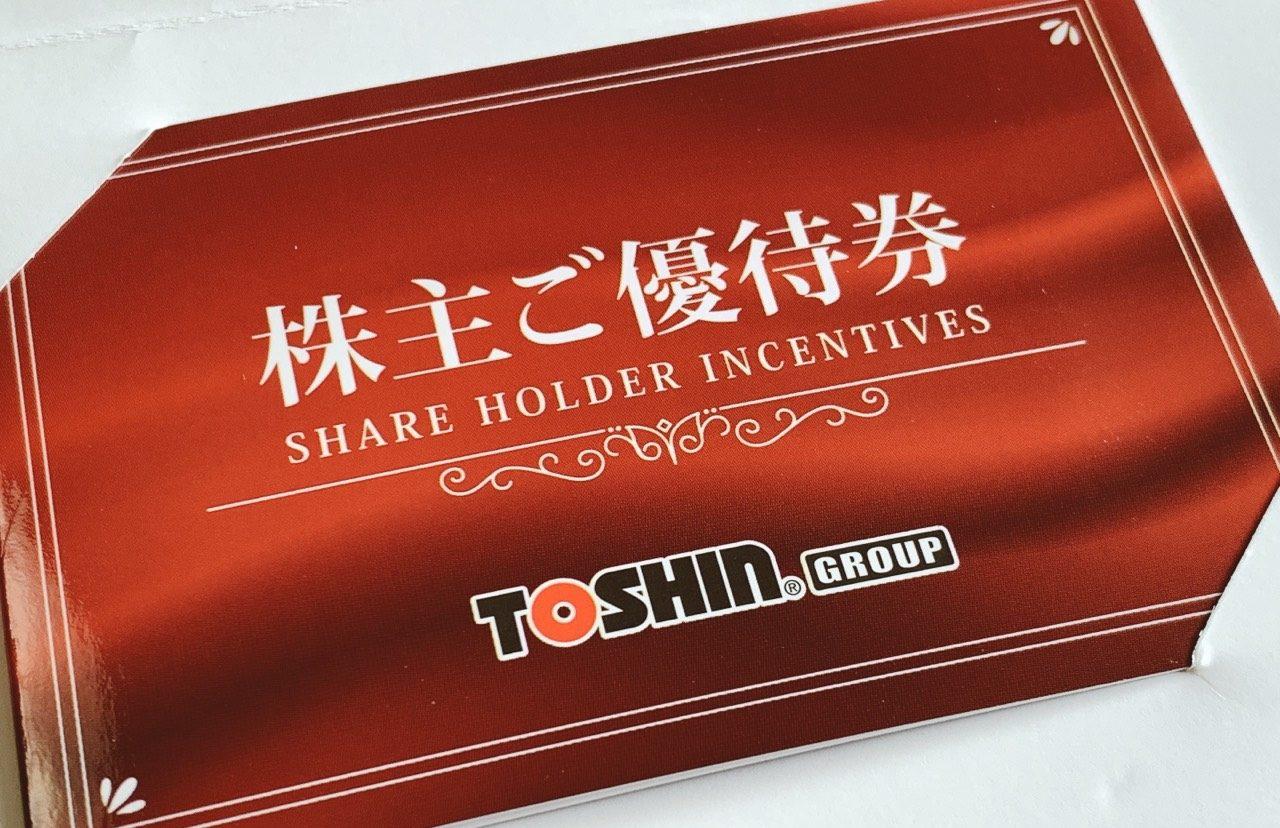 トーシンホールディングス(9444)の株主優待