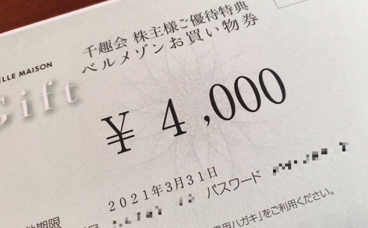 千趣会(8165)の株主優待品