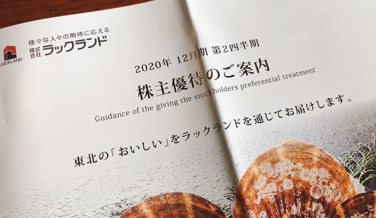 ラックランド(9612)からの株主優待カタログ